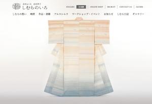 しむらのいろ_-_志村ふくみ、志村洋子公式ホームページ___SHIMURA_NO_IRO_by_Fukumi_Shimura___Yoko_Shimura